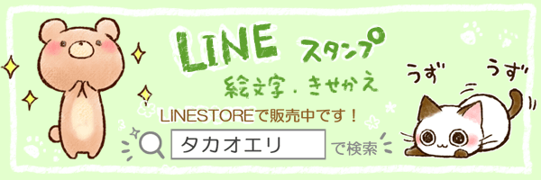 LINESTOREへ♪スタンプ販売中です!