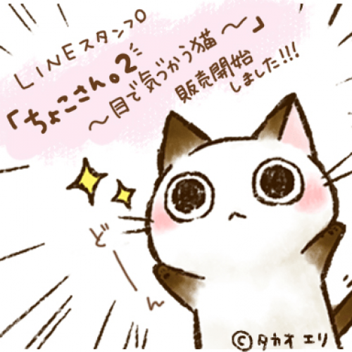 【LINEスタンプ】「ちょこさん。2~目で気づかう猫~」販売開始