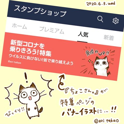 『ちょこさん。2』LINEスタンプが、特集ページのバナーに…!!