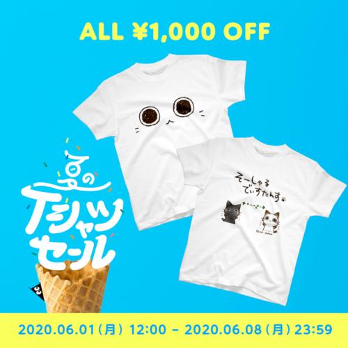 suzuri 夏のTシャツセール