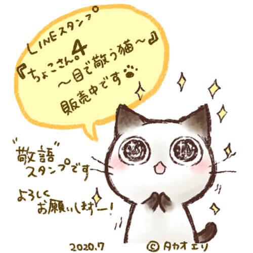【LINEスタンプ】「ちょこさん。4~目で敬う猫~」販売開始