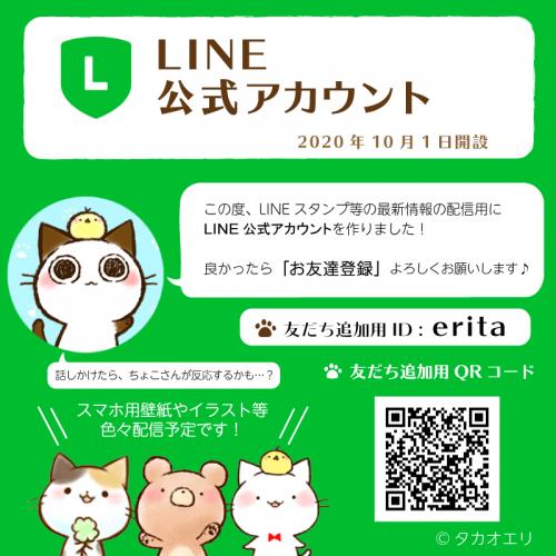 LINE公式アカウント開設