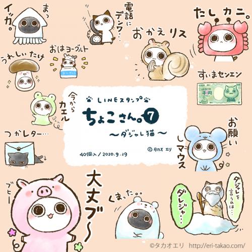 【LINEスタンプ】「ちょこさん。7~ダジャレ猫1~」