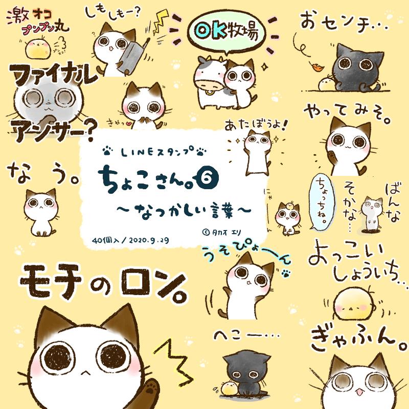LINEスタンプ 猫 にゃんこ