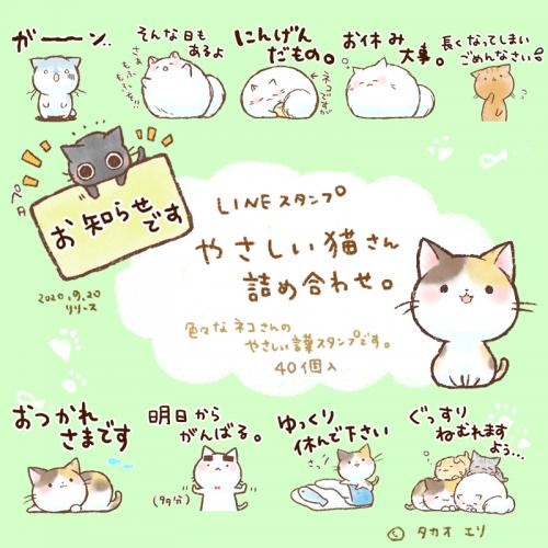 【LINEスタンプ】「やさしい猫さん詰め合わせ。」
