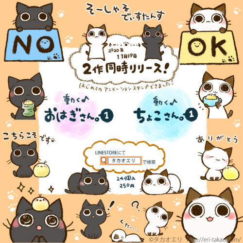【LINEスタンプ】アニメーションスタンプ2作同時リリース