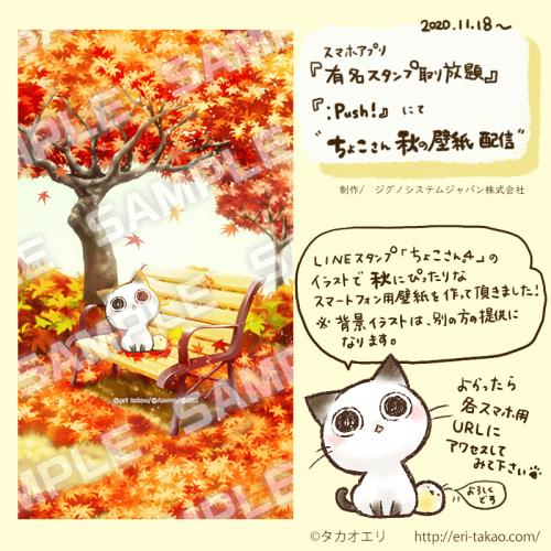 【「有名スタンプ取り放題」「:Push!」】ちょこさん。秋の壁紙配信