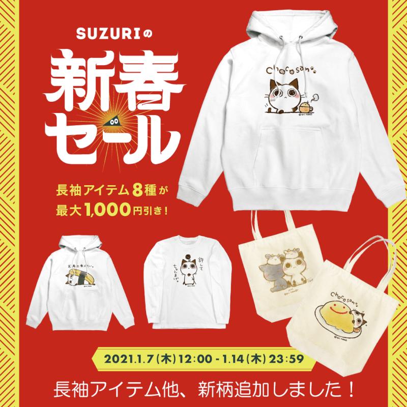 【SUZURI】新春セール
