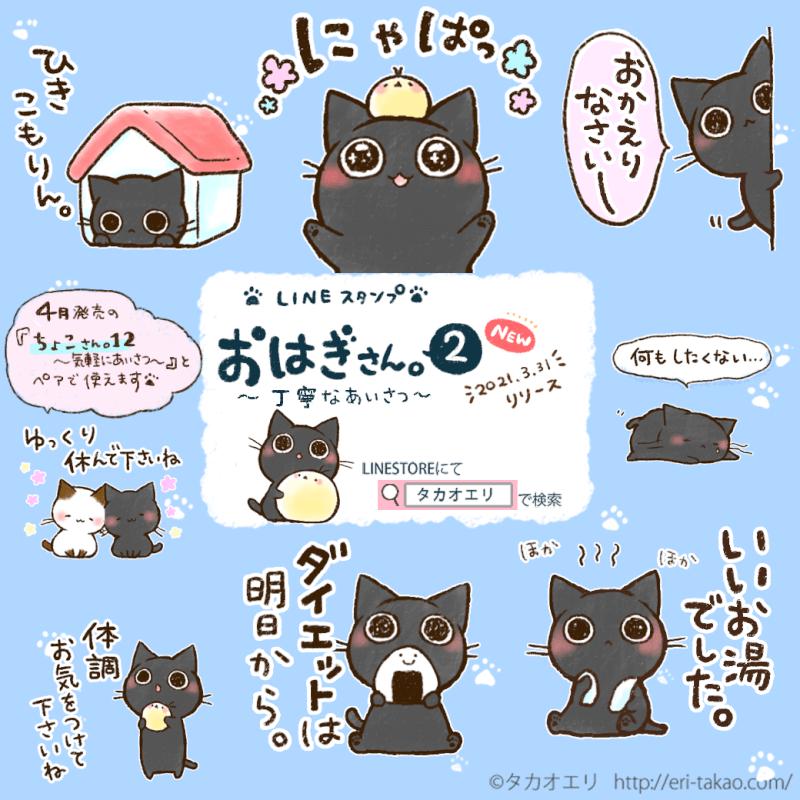 LINEスタンプ 黒猫 おはぎ あいさつ