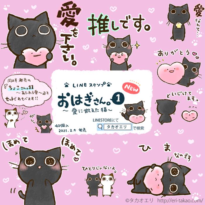 LINEスタンプ 黒猫 おはぎさん