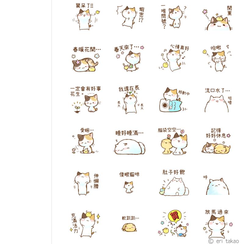 台湾語 ミケ LINEスタンプ