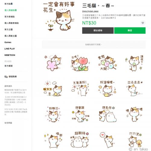 『ミケさん。~春~(台湾語版)』販売|ジグノシステムジャパン株式会社