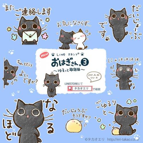 【LINEスタンプ】「おはぎさん。3~ゆるっと敬語猫~」