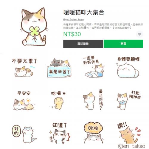 【LINEスタンプ】(台湾語版)「やさしい猫さん詰め合わせ。」