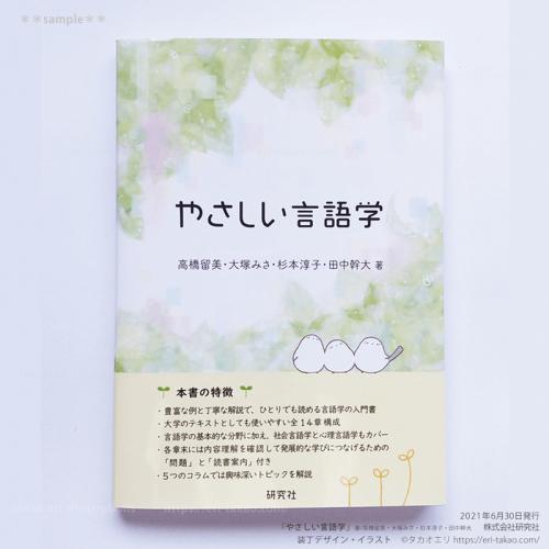 『やさしい言語学』装丁デザイン・イラスト制作 | 研究社