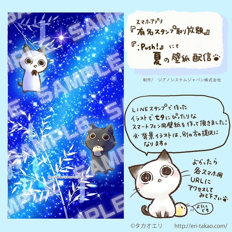 【「有名スタンプ取り放題」「:Push!」】夏の壁紙配信