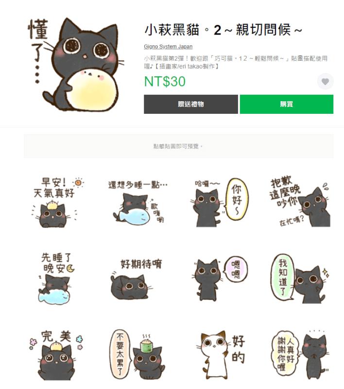 【LINEスタンプ】(台湾語版)「おはぎさん。2~丁寧なあいさつ~」