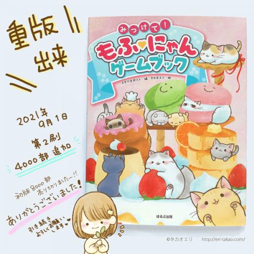 【お礼】重版出来!!「みつけて!もふ♡にゃんゲームブック」第2刷