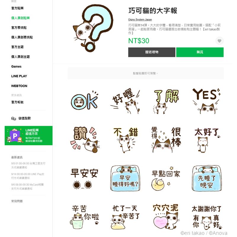 【LINEスタンプ】(台湾語版)「おでか文字!ちょこさん。」